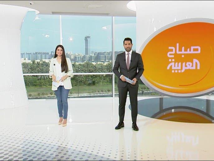 صباح العربية | الثلاثاء 11 أغسطس 2020