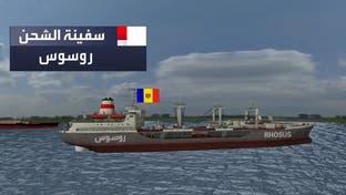 القصة الكاملة للسفينة المشؤومة التي جلبت المتفجرات والخراب لمرفأ بيروت