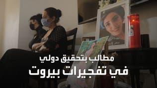 أسرتها تطالب بتحقيق دولي.. لبنانية كانت تستعد للزفاف قضت بتفجير بيروت