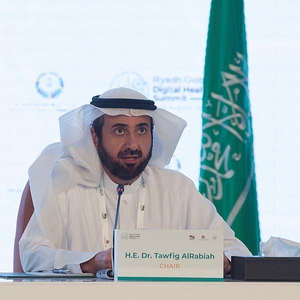 الربيعة: الصحة الرقمية أولوية قصوى في السعودية