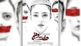 هفتونیم؛ فیلم سینمایی که داستان زندگی هفت دختر افغان و ایرانی را روایت میکند