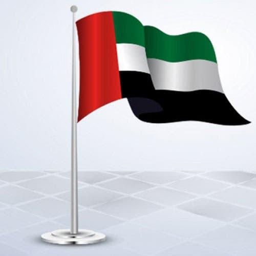 الإمارات تجمع 4 مليارات دولار من أول طرح سندات سيادية اتحادية