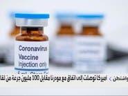 """""""موديرنا"""" تزود أميركا بـ100 مليون جرعة من لقاح كورونا"""