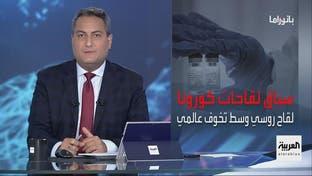 بانوراما | لقاح روسي لكورونا.. ونصيحة واشنطن لأي حكومة لبنانية مقبلة