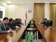 اليمن.. انطلاق مشاورات تشكيل الحكومة الجديدة تنفيذاً لاتفاق الرياض