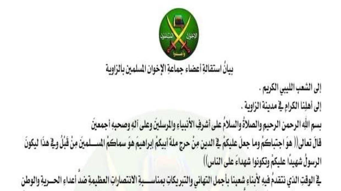 بيان استقالة جماعة الإخوان
