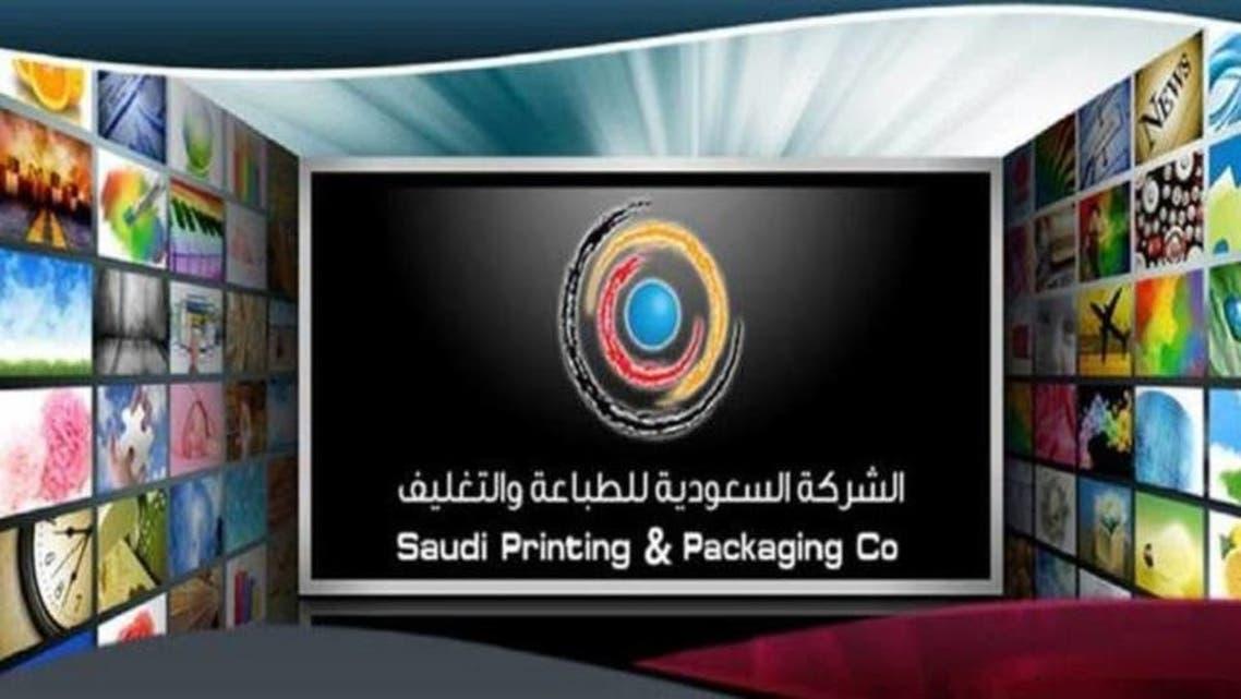 الشركة السعودية للطباعة والتغليف طباعة وتغليف