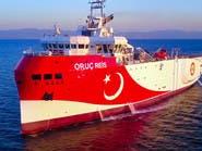 أنقرة تتراجع وتسحب سفينة التنقيب قبالة قبرص.. وأوروبا ترحب