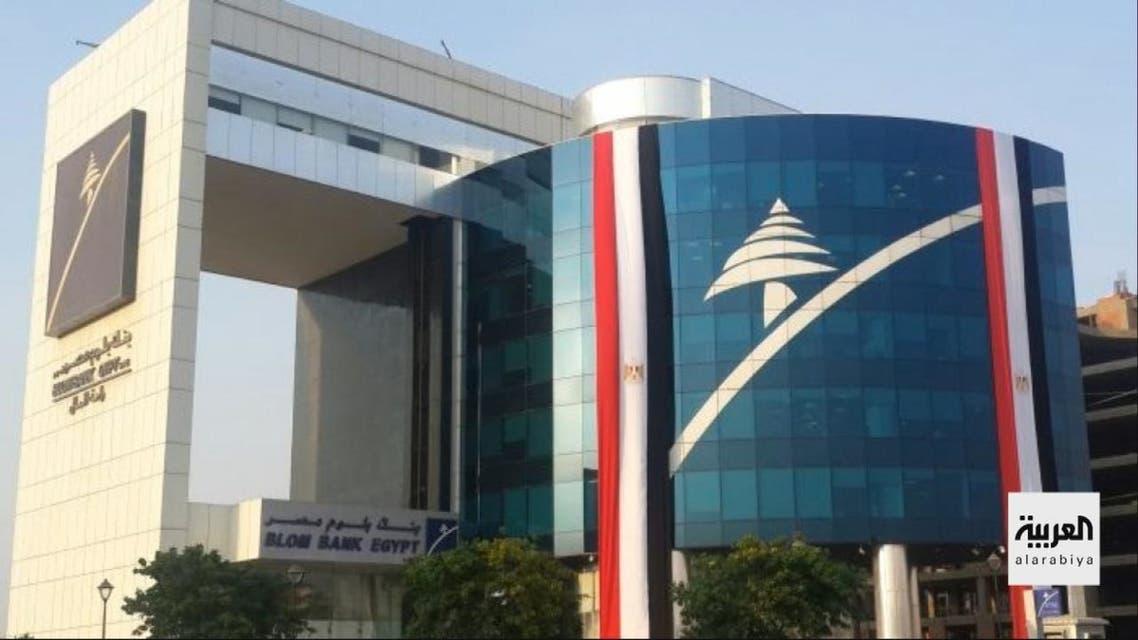 فيلر: بنك بلوم مصر