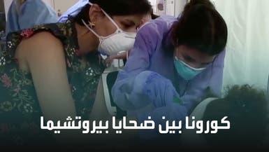مصائب بالجملة.. كورونا يتفشى بين مصابي انفجار بيروت