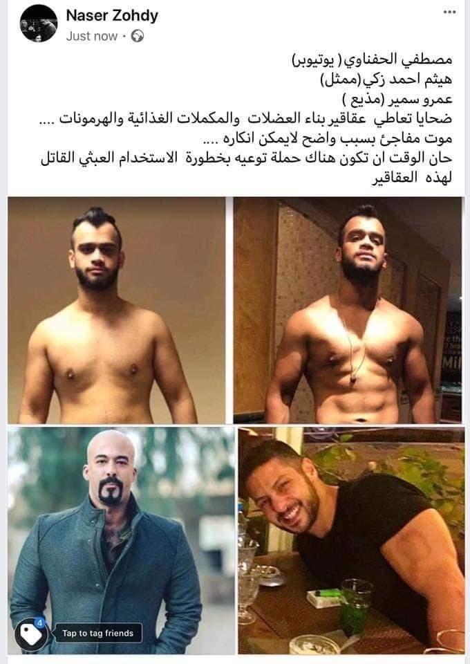 المذيع الشاب عمرو سمير والفنان هيثم أحمد زكي ضحايا تلك العقاقير
