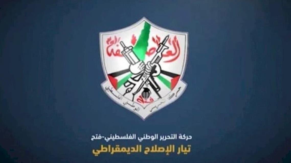 تيار الإصلاح الديمقراطي في حركة فتح