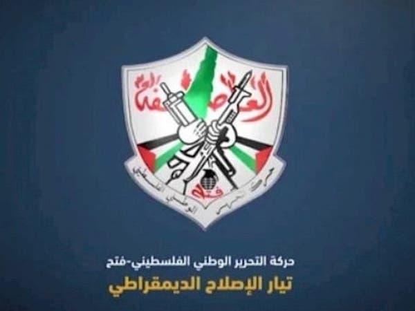 """تيار الإصلاح في """"فتح"""": ندعم اتفاق الإمارات وإسرائيل"""