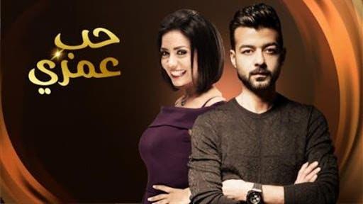 أفيش مسلسل حب عمري مع هيثم شاكر
