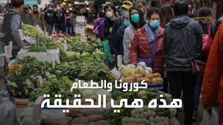 الصحة العالمية تكشف حقيقة كورونا والطعام!