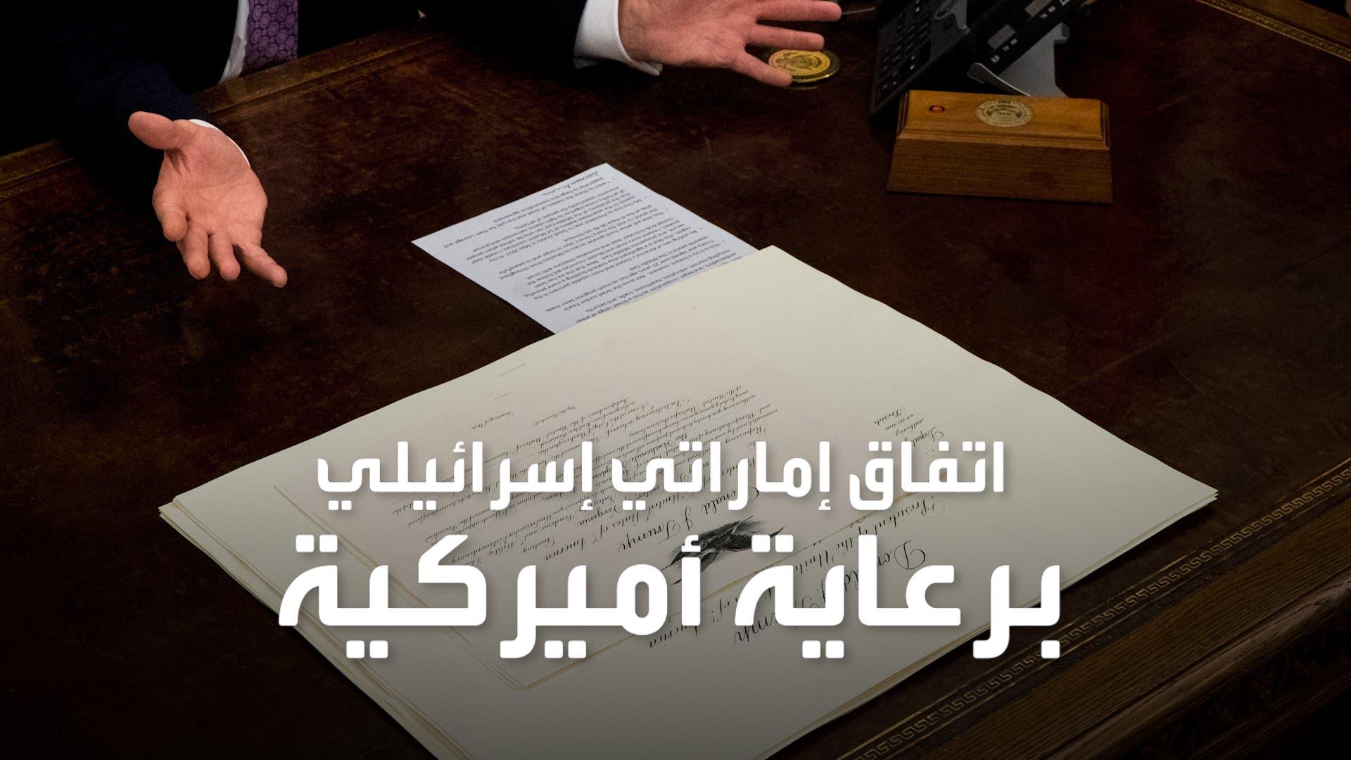 اتفاق تاريخي بين الإمارات وإسرائيل