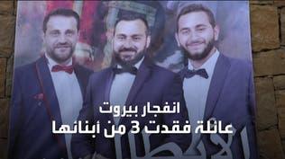 عائلة لبنانية فقدت 3 من أبنائها في انفجار بيروت ولم تتلق عنهم أي خبر