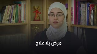 شابة أردنية تكتشف ما عجز عنه أطباء!
