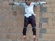 اليمن.. تنظيم القاعدة يعدم طبيباً ويصلبه بزعم التجسس