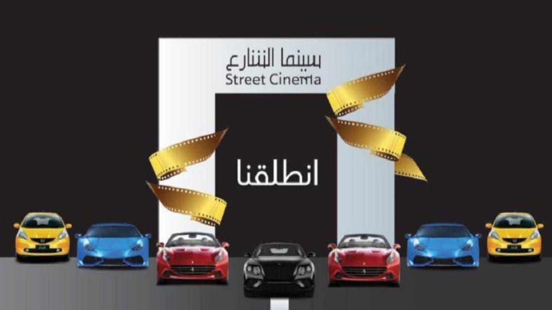 سينما الشارع - عسير