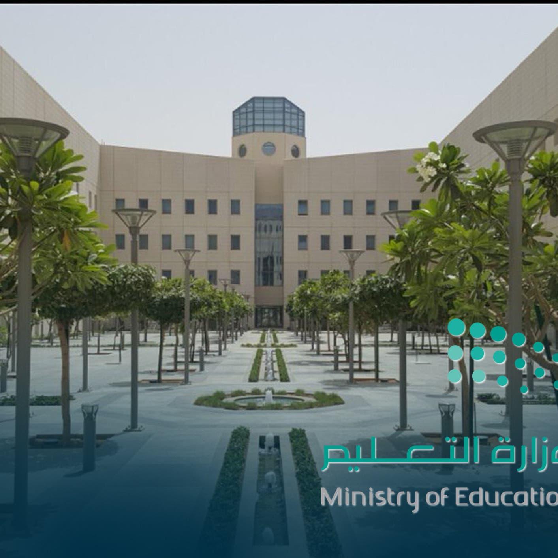 السعودية.. هذه آلية الحضور خلال العام الدراسي الجديد