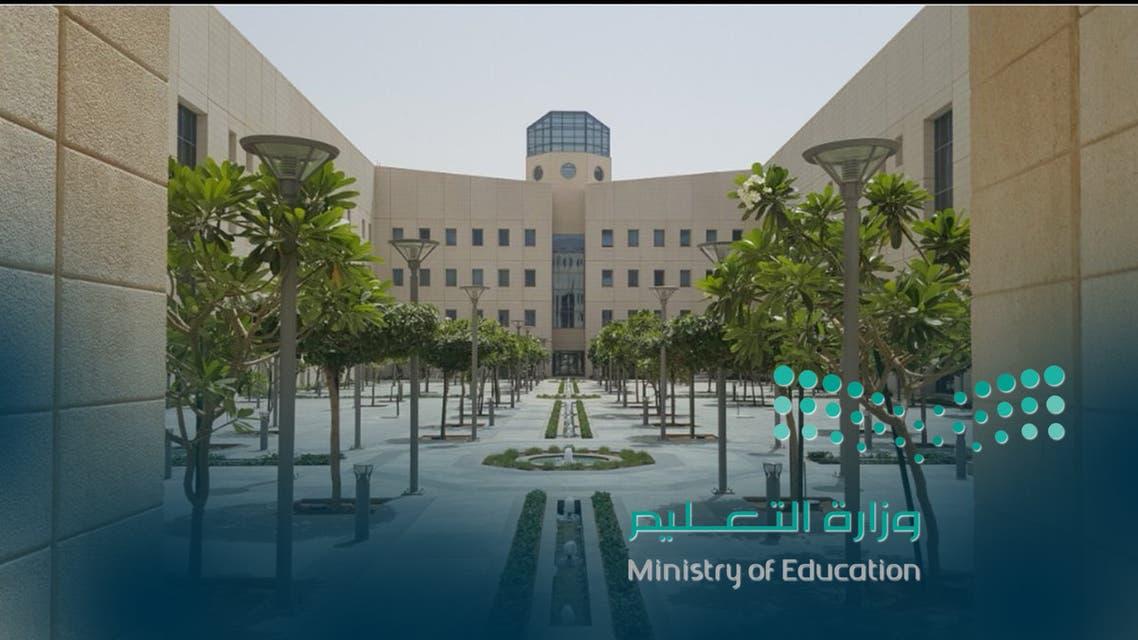 وزارة التعليم - السعودية