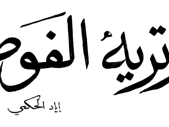 ما بين جازان وبرشلونة.. بورتريه الفوضى الشعري لإياد الحكمي