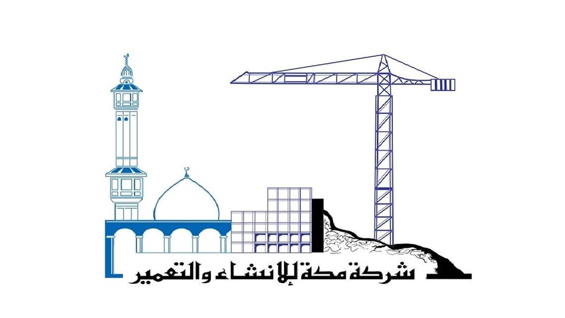 مكة للإنشاء والتعمير