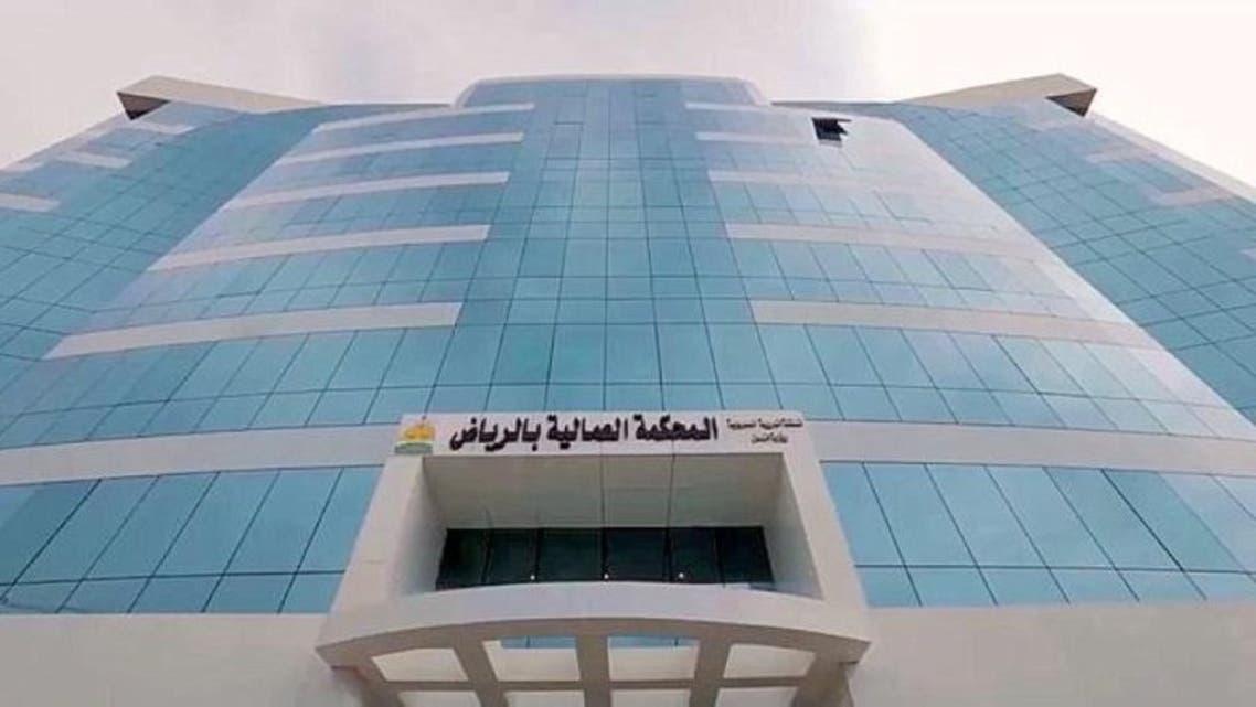 محكمة عمالية السعودية