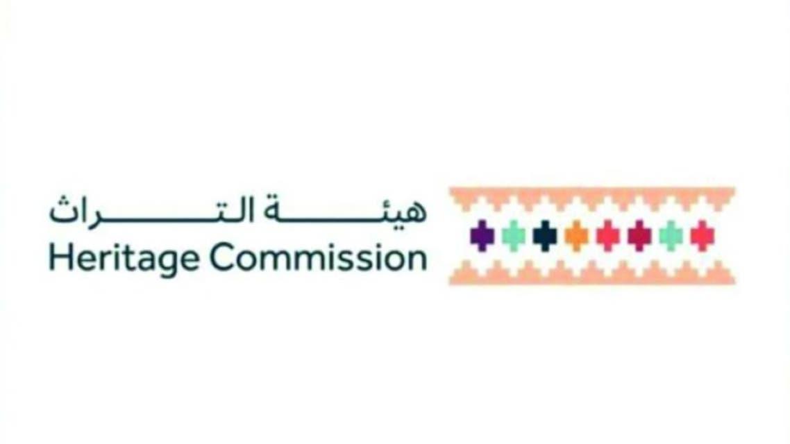 هيئة التراث السعودي