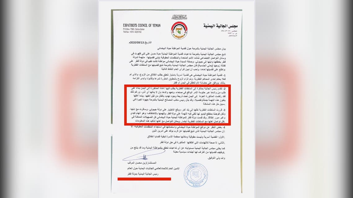 Qatar directly contacted Houthis in deportation case of Yemeni mother: Document