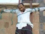 بعد صدمة الطبيب المصلوب في اليمن.. خوف من إعدام آخر