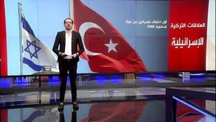 تعرف على تاريخ العلاقات التركية الإسرائيلية