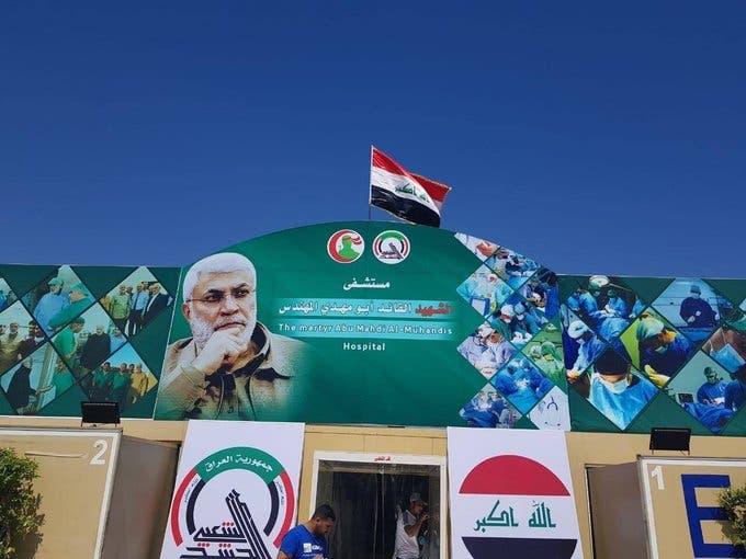 The Martyr Abu Mahdi al-Muhandis Hospital in Karbala, Iraq. (Screengrab: Twitter)