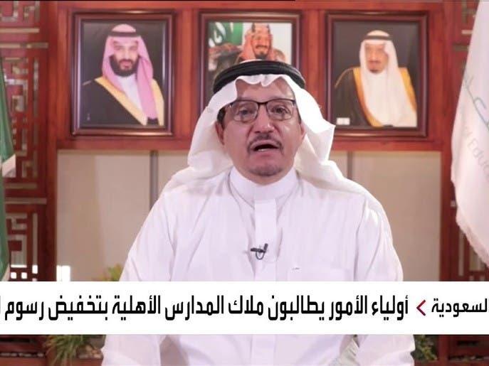 نشرة_الرابعة | مدارس خاصة في السعودية تخفض رسومها في فترة الدراسة عن بعد
