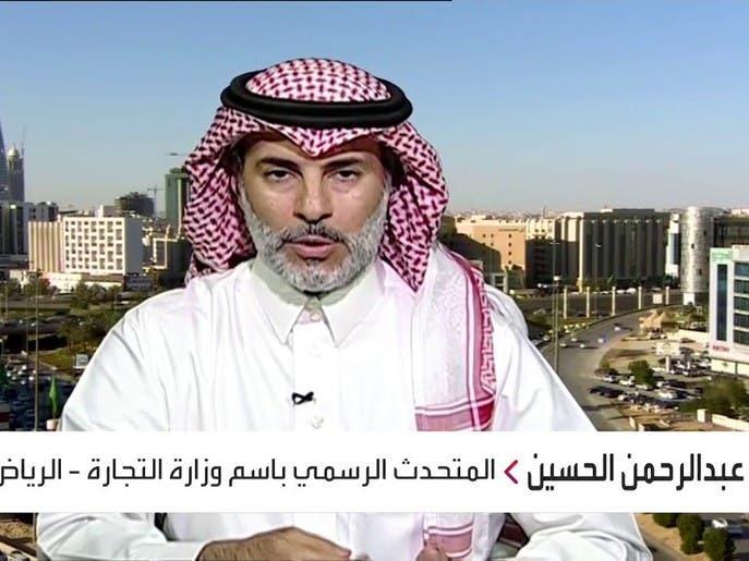 نشرة_الرابعة | وزارة التجارة لـ العربية : التستر التجاري جريمة وليست مخالفة