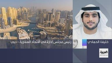 الاتحاد العقارية للعربية: طرح 3 شركات تابعة مستقبلا بـ600 مليون درهم