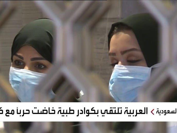 نشرة_الرابعة | العربية ترصد قصصا إنسانية لكوادر الصحة السعودية في مواجهة كورونا