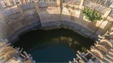 جزیرۃ العرب کا سب سے قدیم اور مشہور ترین کنواں
