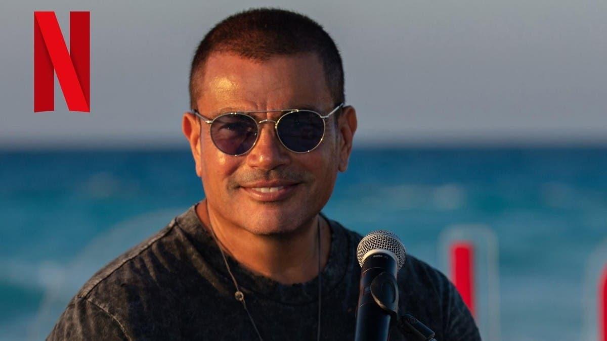 مفاجأة.. عمرو دياب يعود للتمثيل بعد 27 عاما