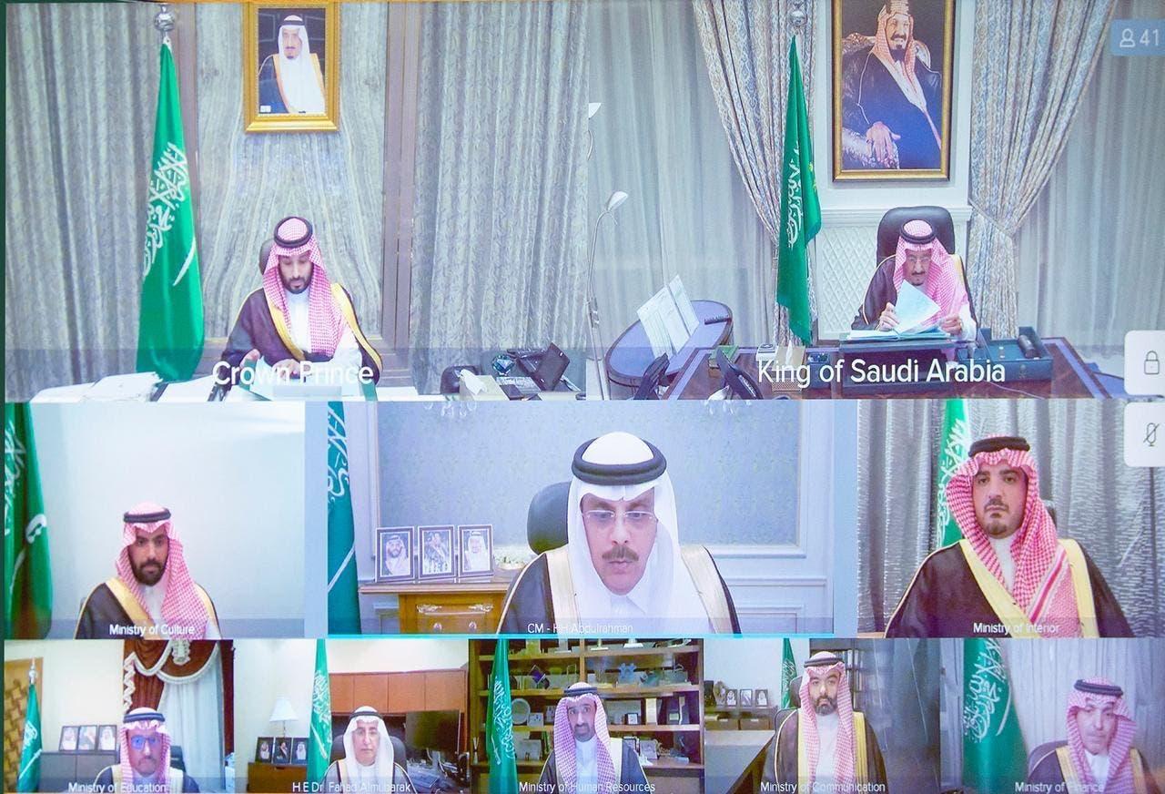 جلسة لمجلس الوزراء السعودي