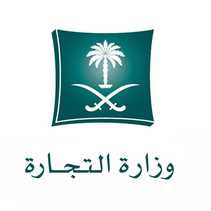 ما هو النظام الجديد لمكافحة التستر في السعودية؟