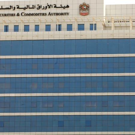الإمارات تحيل إحدى الشركات المساهمة العامة للنيابة