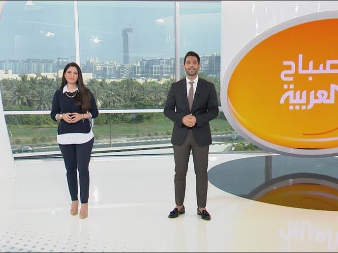 صباح العربية | الخميس 20 أغسطس 2020