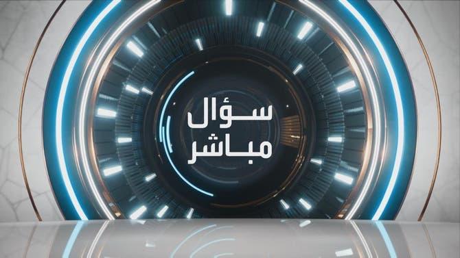 سؤال مباشر   وزير الصحة السعودي - الدكتور توفيق الربيعة
