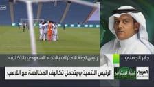 رئيس الاحتراف يوضح تفاصيل قرار مخالصة الأندية للاعبيها