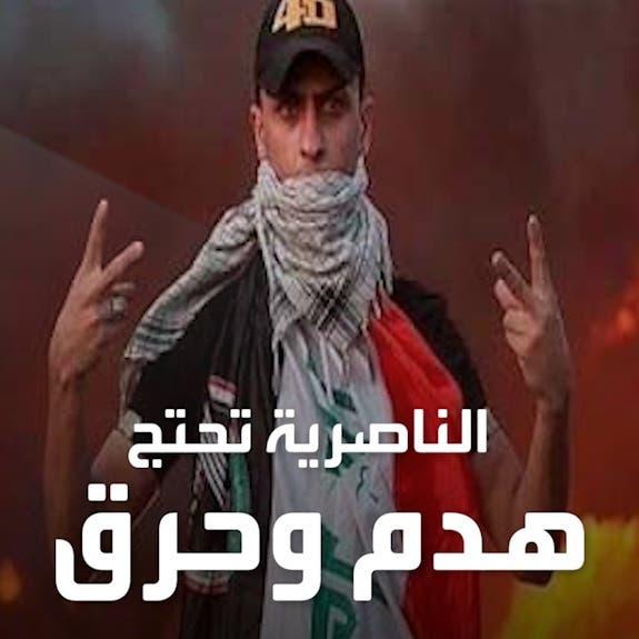 تظاهرات وحرق مقار الميليشيات الموالية لإيران في البصرة والناصرية
