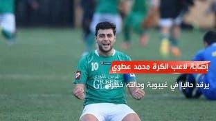 نزف 60 دقيقة دون إنقاذه.. رصاصة طائشة تهدد حياة لاعب كرة قدم لبناني