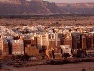 """اليمن.. تضرر 200 منزل أثري بـ""""مانهاتن الصحراء"""" واستنجاد باليونسكو"""