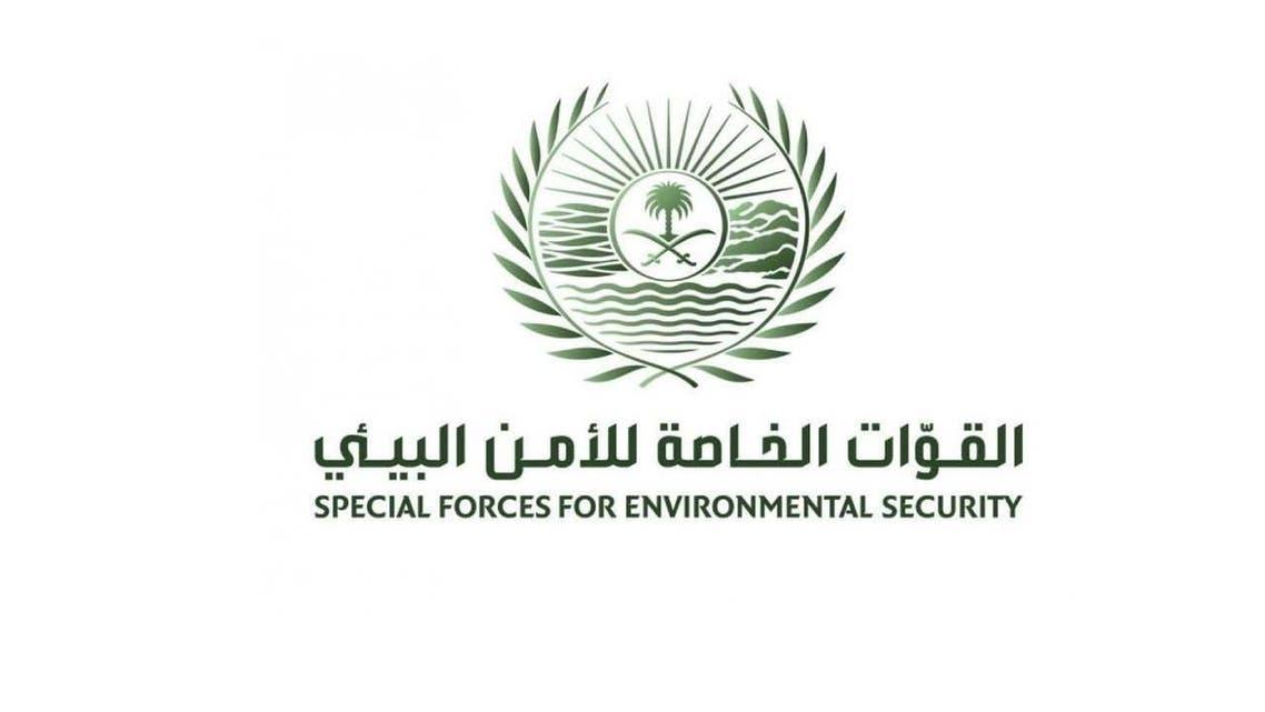 القوات الخاصة للأمن البيئي في السعودية